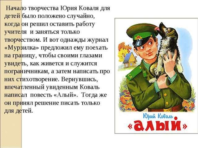 Краткое содержание рассказов Юрия Коваля за 2 минуты