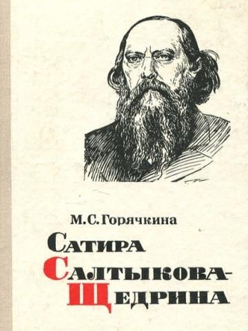 Краткое содержание Медведь на воеводстве Салтыков-Щедрин за 2 минуты пересказ сюжета