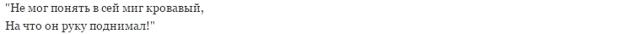 Краткое содержание Лермонтов Смерть поэта за 2 минуты пересказ сюжета