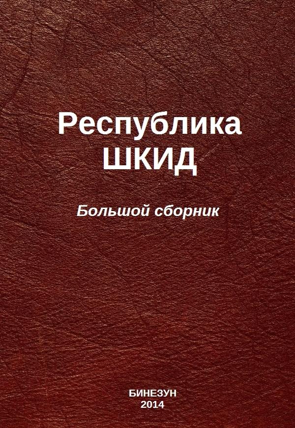 Краткое содержание Пантелеев Республика Шкид за 2 минуты пересказ сюжета