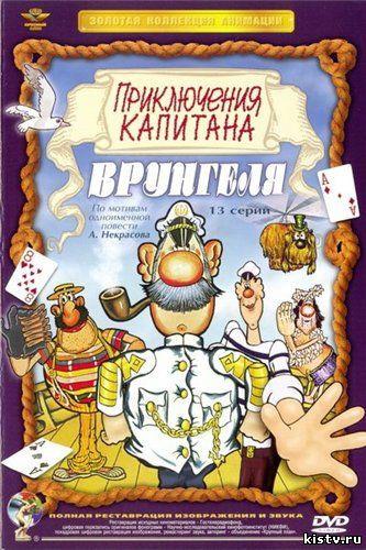 Краткое содержание Приключения капитана Врунгеля Некрасов за 2 минуты пересказ сюжета