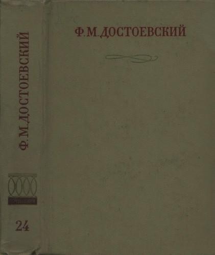 Краткое содержание Достоевский Крокодил за 2 минуты пересказ сюжета