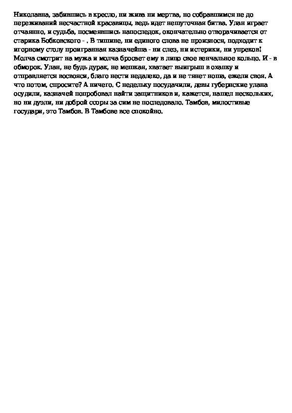 Краткое содержание Лермонтов Тамбовская казначейша за 2 минуты пересказ сюжета