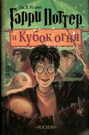 Краткое содержание Гарри Поттер и Кубок Огня книги Роулинг за 2 минуты пересказ сюжета