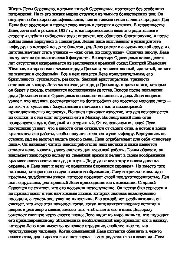 Краткое содержание Битов Пушкинский дом за 2 минуты пересказ сюжета