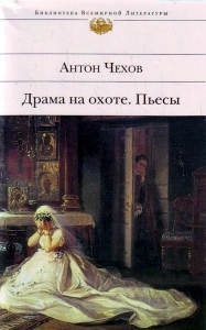 Краткое содержание Чехов Безотцовщина за 2 минуты пересказ сюжета