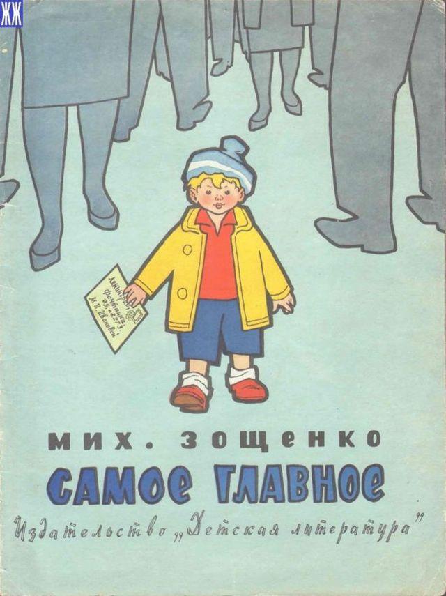 Краткое содержание Зощенко Самое главное за 2 минуты пересказ сюжета