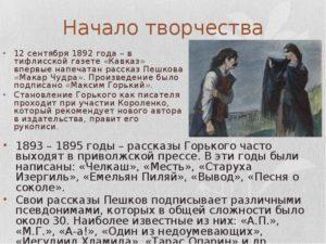 Краткое содержание Горький Супруги Орловы за 2 минуты пересказ сюжета