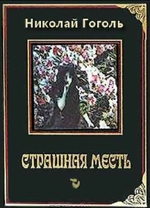 Краткое содержание Гоголь Страшная месть за 2 минуты пересказ сюжета