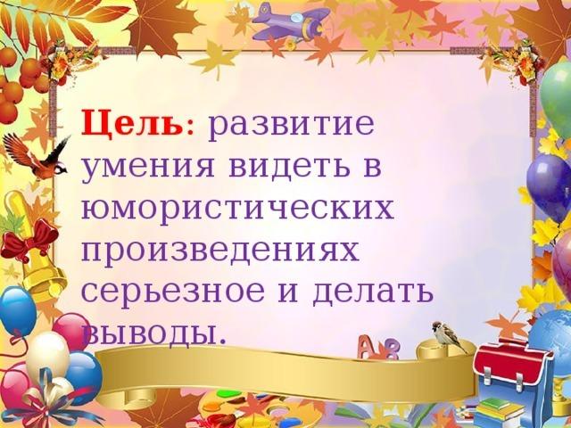 Краткое содержание Зощенко Золотые слова за 2 минуты пересказ сюжета