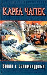 Краткое содержание Чапек Война с саламандрами за 2 минуты пересказ сюжета