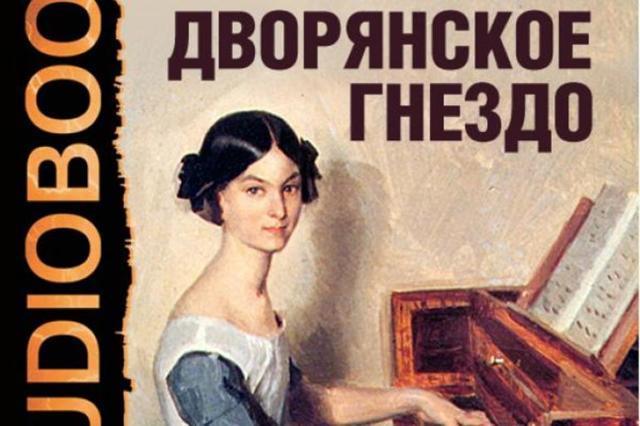 Краткое содержание Тургенев Провинциалка за 2 минуты пересказ сюжета