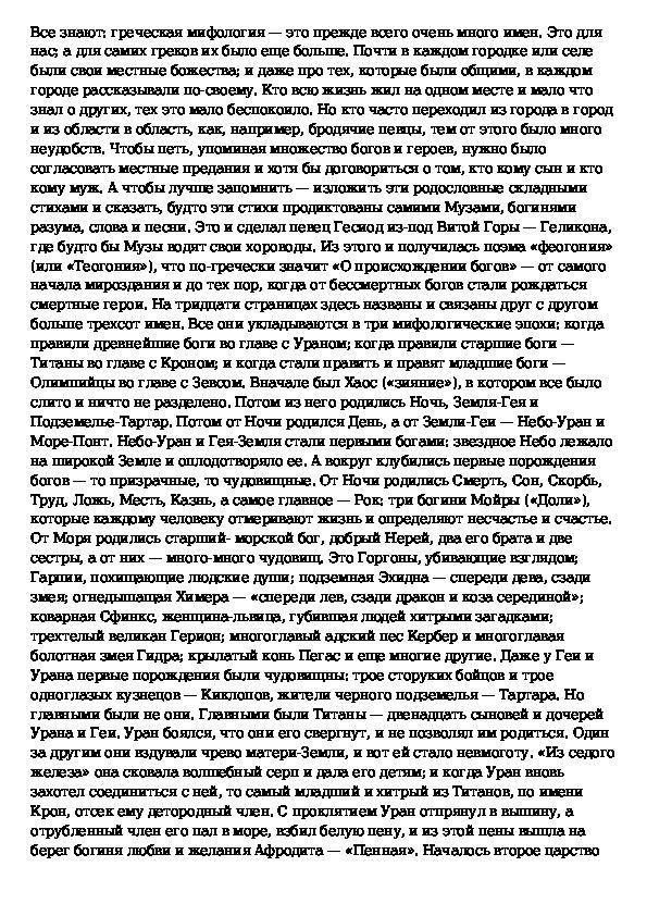 Краткое содержание Гесиод Теогония, или О происхождении богов за 2 минуты пересказ сюжета