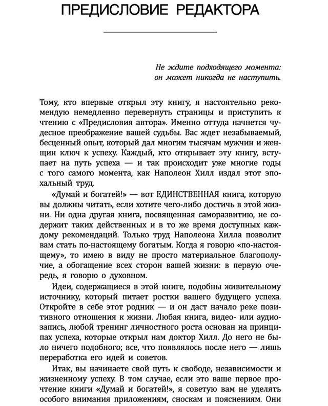 Краткое содержание Думай и богатей Наполеона Хилла за 2 минуты пересказ сюжета