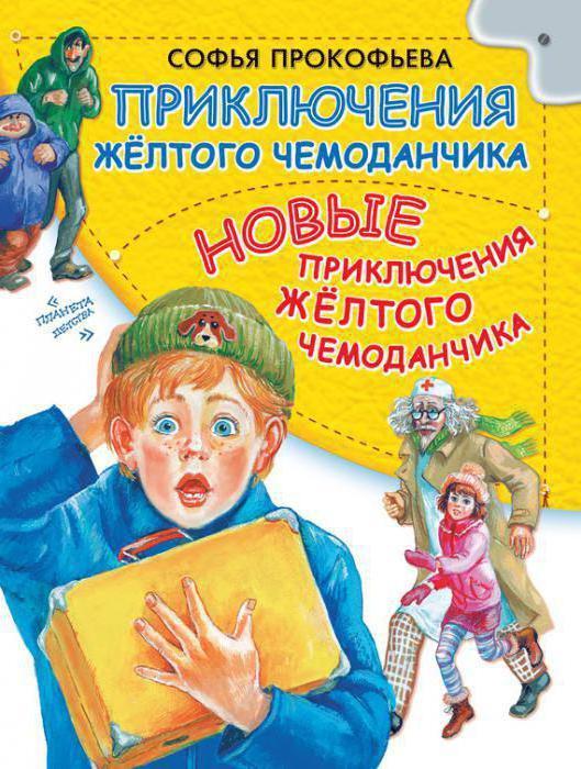 Краткое содержание Приключения желтого чемоданчика (Прокофьева) за 2 минуты пересказ сюжета