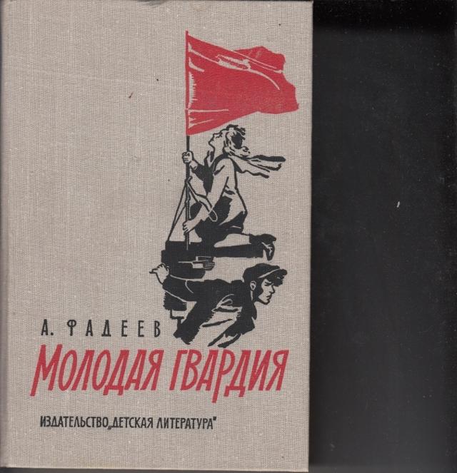 Краткое содержание Фадеев Молодая гвардия за 2 минуты пересказ сюжета