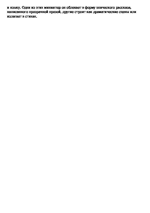 Краткое содержание рассказов Стефана Цвейга за 2 минуты