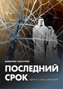Краткое содержание Распутин Последний срок за 2 минуты пересказ сюжета