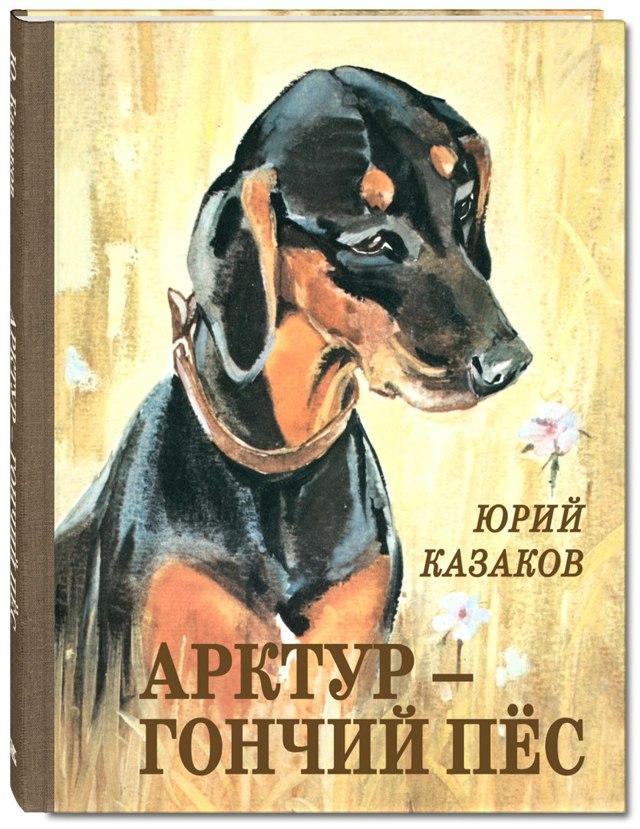 Краткое содержание Казаков Арктур - гончий пес за 2 минуты пересказ сюжета