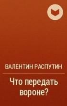 Краткое содержание Дочь Ивана, мать Ивана Распутина за 2 минуты пересказ сюжета