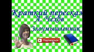 Краткое содержание Пересолил Чехова за 2 минуты пересказ сюжета