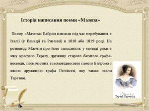 Краткое содержание поэмы Гражина Мицкевича за 2 минуты пересказ сюжета