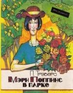 Краткое содержание Трэверс Мэри Поппинс за 2 минуты пересказ сюжета