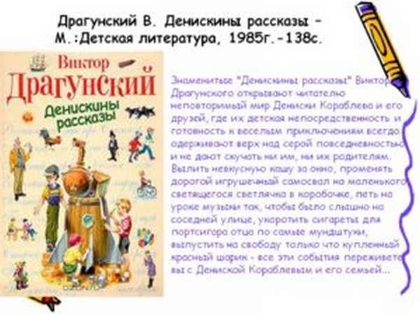Краткое содержание Девочка на шаре Драгунский за 2 минуты пересказ сюжета
