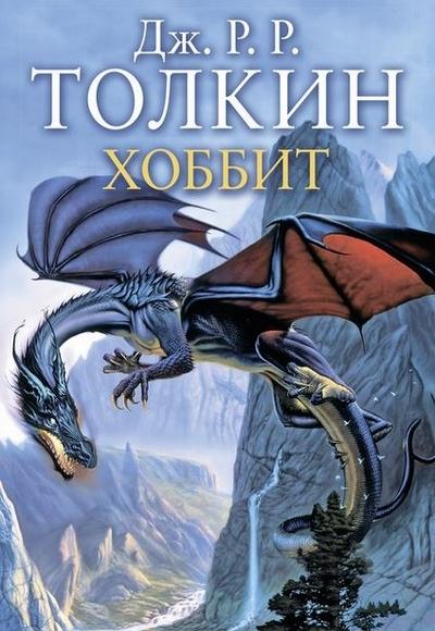 Краткое содержание книги Толкина Властелин Колец по частям за 2 минуты пересказ сюжета