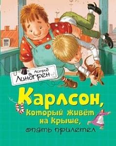 Краткое содержание Малыш и Карлсон, который живёт на крыше Линдгрен за 2 минуты пересказ сюжета