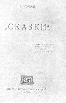 Краткое содержание Горький Коновалов за 2 минуты пересказ сюжета