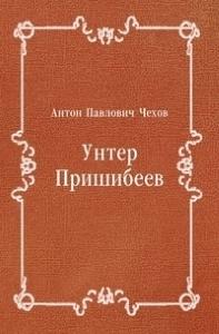 Краткое содержание Чехов Унтер Пришибеев за 2 минуты пересказ сюжета