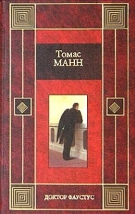 Краткое содержание рассказов Томаса Манна за 2 минуты