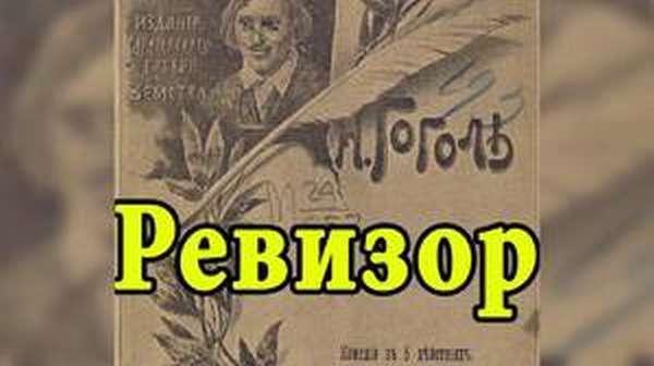 Краткое содержание Гоголь Ревизор очень кратко за 2 минуты пересказ сюжета