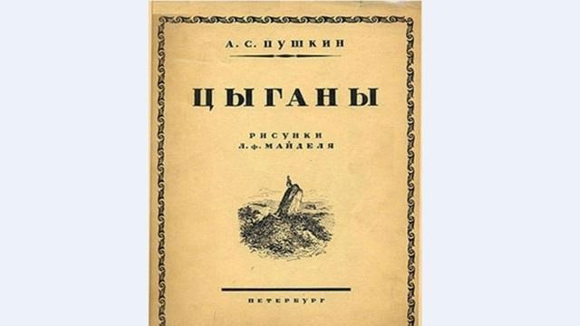 Краткое содержание Цыганы Пушкина за 2 минуты пересказ сюжета