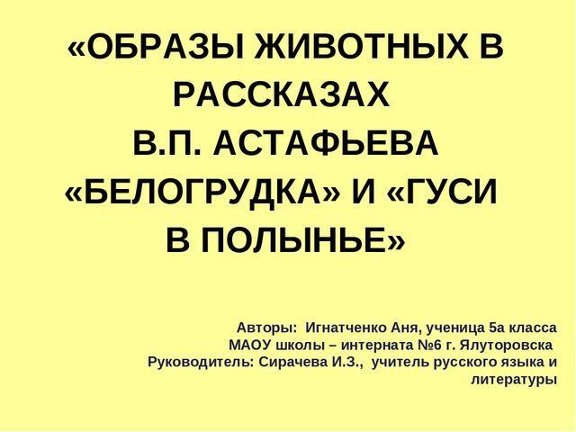 Краткое содержание Астафьев Гуси в полынье за 2 минуты пересказ сюжета