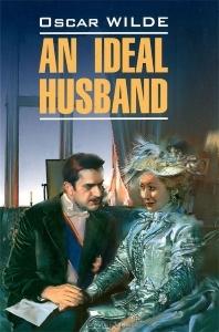 Краткое содержание Уайльд Идеальный муж за 2 минуты пересказ сюжета