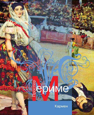 Краткое содержание рассказов Проспера Мериме за 2 минуты