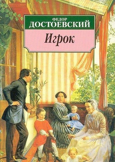 Краткое содержание Достоевский Игрок за 2 минуты пересказ сюжета