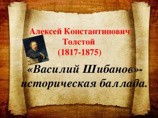 Краткое содержание Василий Шибанов Толстой А.К.за 2 минуты пересказ сюжета