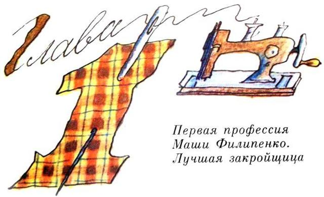 Краткое содержание Успенский 25 профессий Маши Филипенко за 2 минуты пересказ сюжета