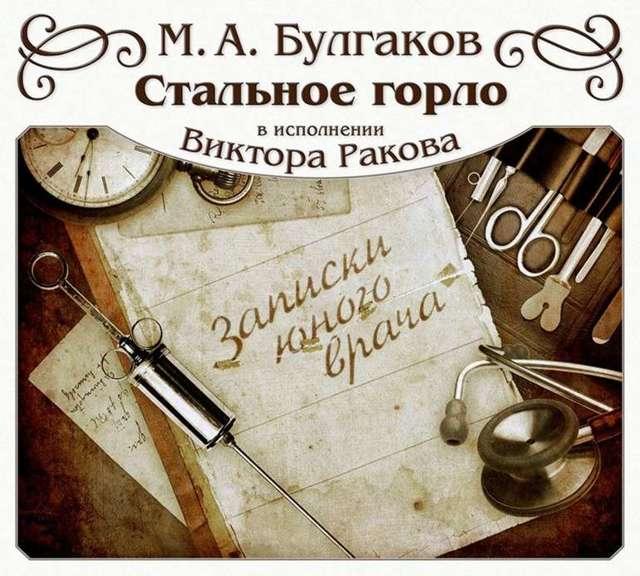 Краткое содержание Стальное горло Булгакова за 2 минуты пересказ сюжета