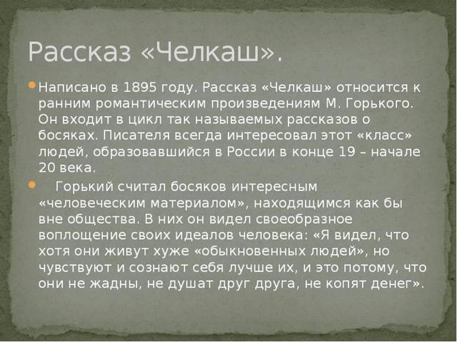 Краткое содержание Горький Челкаш кратко и по главам за 2 минуты пересказ сюжета