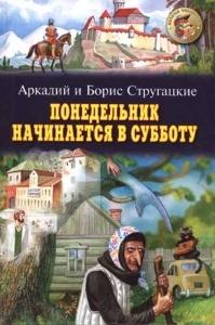 Краткое содержание рассказов братьев Стругацких за 2 минуты