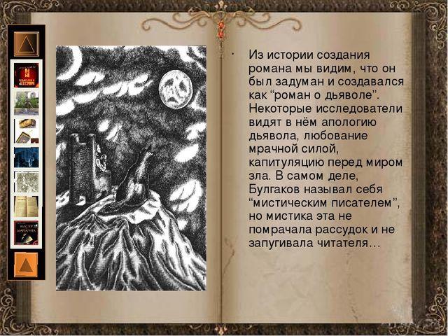 Краткое содержание Театральный роман Булгакова за 2 минуты пересказ сюжета