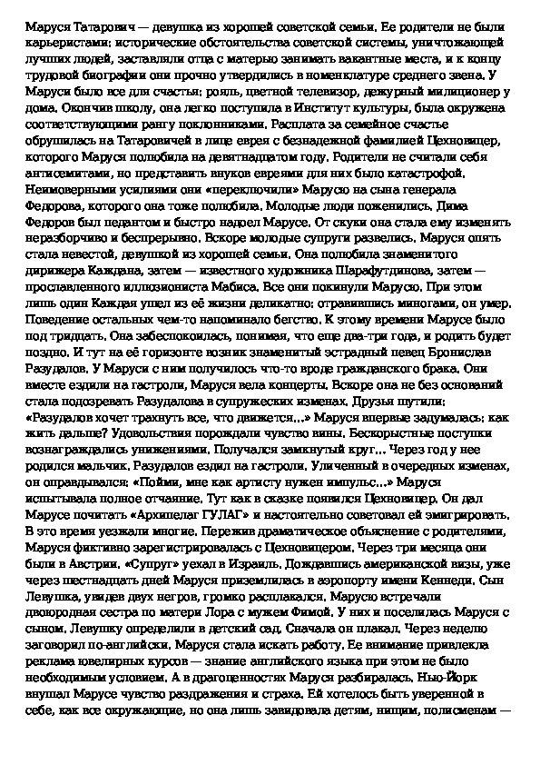 Краткое содержание Довлатов Иностранка за 2 минуты пересказ сюжета