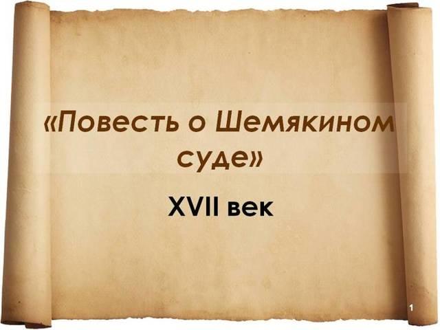 Краткое содержание Повесть о Шемякином суде за 2 минуты пересказ сюжета