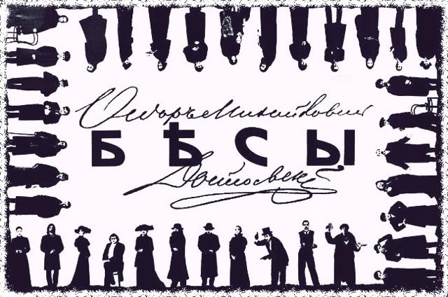 Краткое содержание Достоевский Бесы за 2 минуты пересказ сюжета