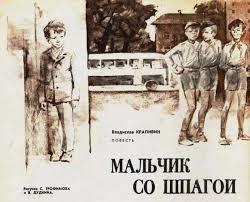 Краткое содержание Мальчик со шпагой Крапивина за 2 минуты пересказ сюжета