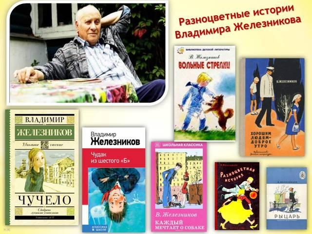 Краткое содержание рассказов Владимира Железникова за 2 минуты